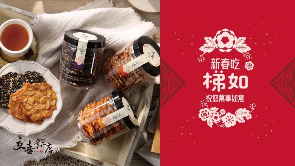 新春精選禮盒