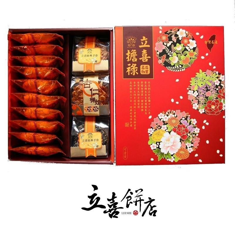 【立喜餅店】J03太陽餅+梯如禮盒