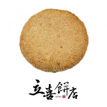 【立喜餅店】M21招牌黃金酥餅(葷)12兩/1斤,6盒起訂